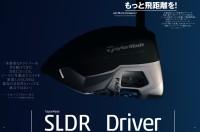 SLDR Driver