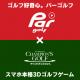 「Pargolfオープン」ロゴ(ナイスちょっと!チャンピオンズゴルフ)