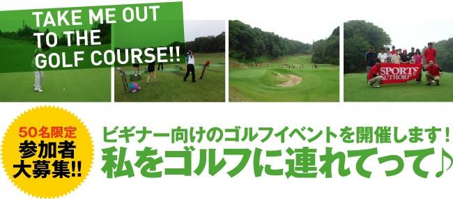 ビギナー向けのゴルフイベントを開催します!私をゴルフに連れてって♪