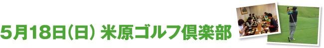 5月18日(日) 米原ゴルフ倶楽部