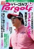 「週刊パーゴルフ 7月29日号」