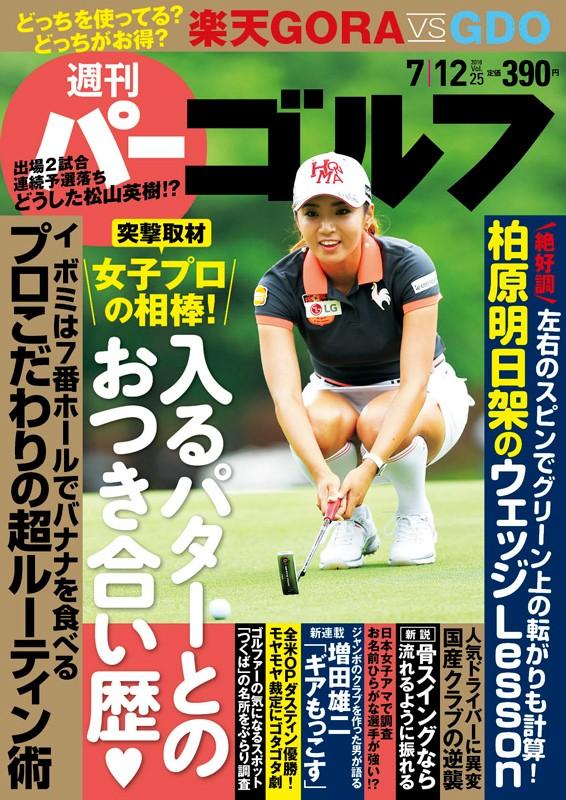 女子ゴルフをエロ目線でxvideo>1本 YouTube動画>10本 ->画像>416枚