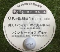 9月19日(月祝)開催「ゆるゆるチャレンジゴルフ大会 in 熱海」