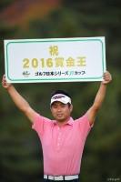 池田勇太 ゴルフ日本シリーズJTカップ(2016)(最終日) 写真・佐々木啓