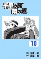 千里の旅 翔の道 10巻表紙
