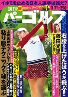 週刊パーゴルフ 3月7日号
