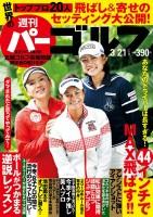 週刊パーゴルフ 3月21日号