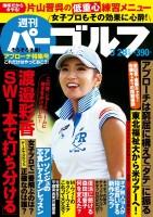 週刊パーゴルフ 3月28日号