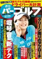 週刊パーゴルフ 4月4日号