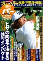週刊パーゴルフ 4月18日号