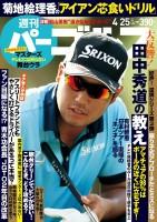 週刊パーゴルフ 4月25日号