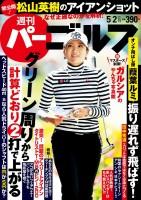 週刊パーゴルフ 5月2日号