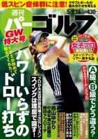 週刊パーゴルフ 5月9・16日号