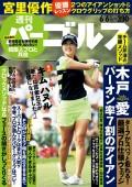 チーム芹澤のメソッドに学ぶ!(5月23日発売! 週刊パーゴルフ最新号告知ページ) 【パーゴルフ プラス|PAR GOLF PLUS 】
