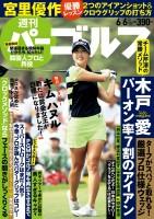 週刊パーゴルフ 6月6日号