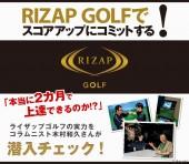 RIZAP GOLFでスコアアップにコミットする! (提供:RIZAP GOLF) 【パーゴルフ プラス|PAR GOLF PLUS 】 P1/2