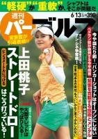 週刊パーゴルフ 6月13日号