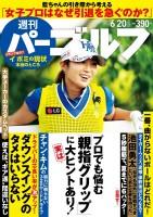 週刊パーゴルフ 6月20日号