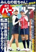 週刊パーゴルフ 6月27日号