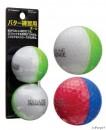 2色のカラーを組み合わせ、通常ボールの倍の重さの画期的なパター練習用ボール