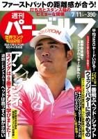 週刊パーゴルフ 7月11日号