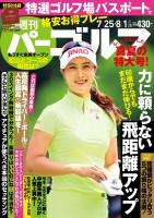 週刊パーゴルフ 7月25日・8月1日号