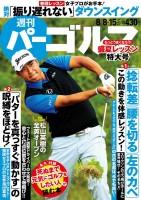週刊パーゴルフ 8月8日・15日号