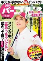 週刊パーゴルフ 8月22・29日号