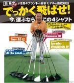 関雅史が注目4ブランドの最新モデルを徹底検証!でっかく飛ばせ!今、選ぶならこの4シャフト! 【パーゴルフ プラス|PAR GOLF PLUS 】 P1/5
