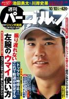 週刊パーゴルフ 10月10日号