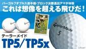 パーゴルフダブルス選手権・ブロック決勝進出アマが体験。これは想像を超える飛びだ!テーラーメイド「TP5/TP5x」 【パーゴルフ プラス|PAR GOLF PLUS 】 P1/2
