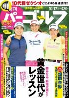 週刊パーゴルフ 10月17日号
