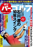 週刊パーゴルフ 10月24日号
