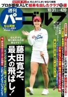 週刊パーゴルフ 10月31日号
