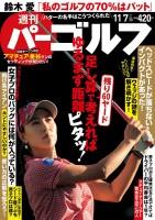 週刊パーゴルフ 11月7日号