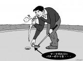 知らぬは恥! 絶対覚えておきたいルール教室 外れたファーストパットの球に砂がついていたため、パターをマーク代わりにして拾い上げた 【パーゴルフ プラス|PAR GOLF PLUS 】 P1/2