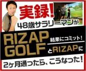 実録!48歳サラリーマンがRIZAP GOLFとRIZAPに2ヶ月通ったら、こうなった! (提供:RIZAP GOLF) 【パーゴルフ プラス|PAR GOLF PLUS 】