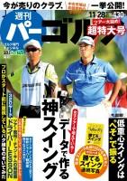 週刊パーゴルフ 11月28日号
