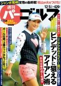 ピンをデッドに狙うアイアン術(11月21日発売! 週刊パーゴルフ最新号告知ページ) 【パーゴルフ プラス|PAR GOLF PLUS 】