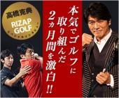 高橋克典×RIZAP GOLF・スペシャルインタビュー (提供:RIZAP GOLF) 【パーゴルフ プラス|PAR GOLF PLUS 】