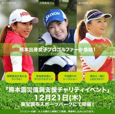 熊本出身の3人がイベント実施!