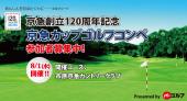 【参加者募集】京急創立120周年記念 京急カップゴルフコンペ 【パーゴルフ プラス|PAR GOLF PLUS 】