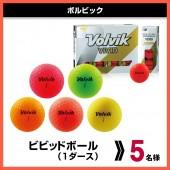 ビビッドボール(1ダース) [ボルビック]-ボール 【パーゴルフ プラス|PAR GOLF PLUS 】