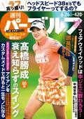 今年68歳になる高橋勝成が教えてくれた!(6月12日発売! 週刊パーゴルフ最新号) 【パーゴルフ プラス|PAR GOLF PLUS 】