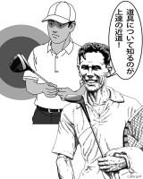 ゴルフは失敗の連続であり、終わりがない。だから飽きないともいえるが、物理面から覚えていけば身体的感覚とのズレを埋めやすい
