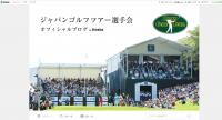 ジャパンゴルフツアー選手会オフィシャルブログのトップページ ameblo.jp/jgto-official