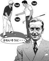 初めに教わったことで、その人のゴルフ人生が決まるといっても過言ではない。上達の肝は、ヘッドの遠心力を生かしてスイングすることだ。