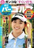 パーゴルフ秋の特別付録 (9月25日発売! 週刊パーゴルフ最新号) 【パーゴルフ プラス|PAR GOLF PLUS 】