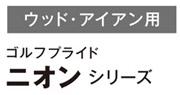 ウッド・アイアン用 ゴルフプライド ニオンシリーズ